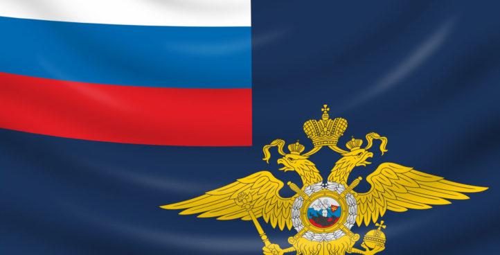 Флаги Министерств и Ведомств РФ